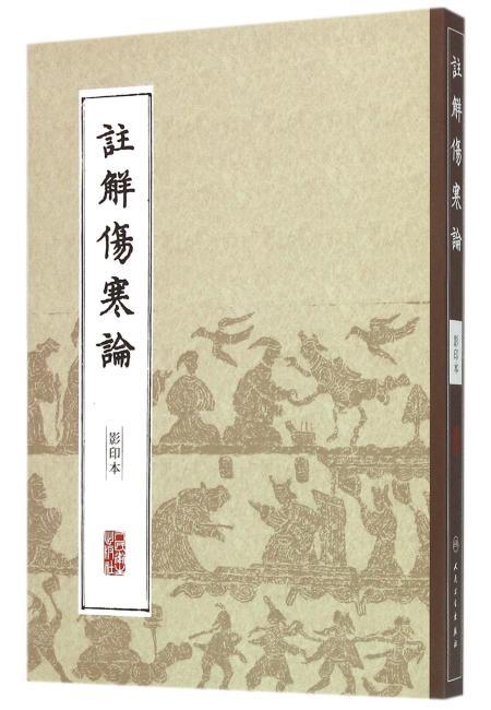 中医经典影印丛书·注解伤寒论(影印本)
