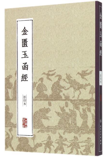 中医经典影印丛书·金匮玉函经(影印本)