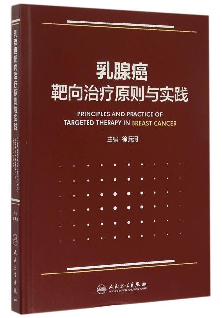 乳腺癌靶向治疗原则与实践