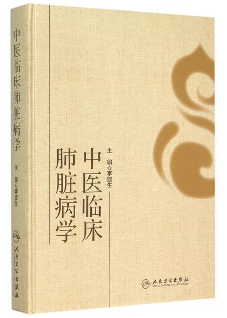中医临床肺脏病学