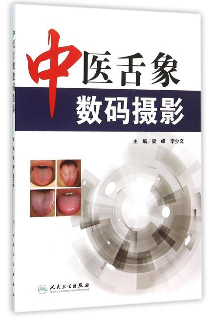 中医舌象数码摄影