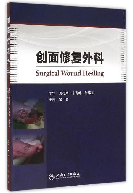 创面修复外科