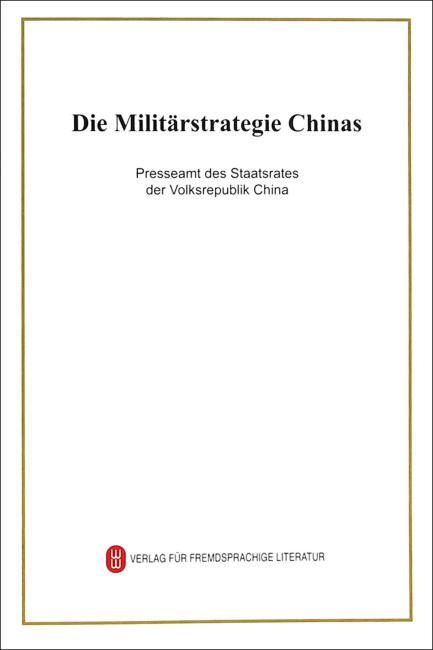 中国的军事战略(德文版)
