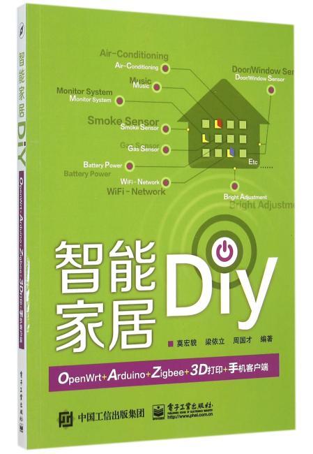 智能家居DIY——OpenWRT+Arduino+Zigbee+3D打印+手机客户端(全彩)