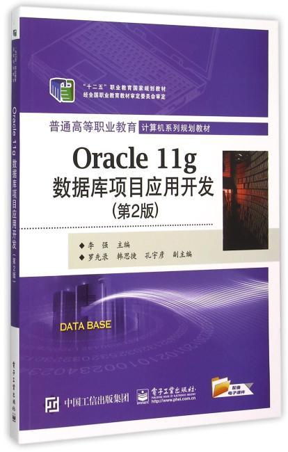 Oracle 11g数据库项目应用开发(第2版)
