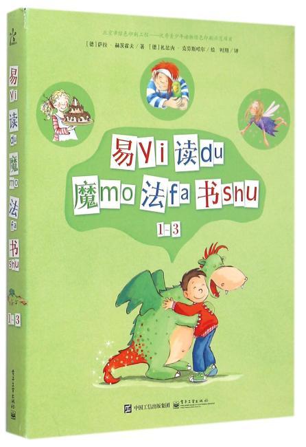易读魔法书(1-3册)(全彩)