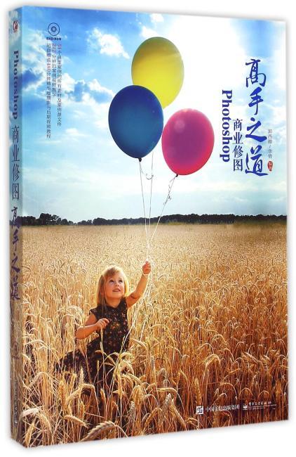 Photoshop商业修图高手之道(全彩)(含DVD光盘1张)
