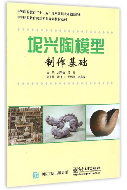 坭兴陶模型制作基础