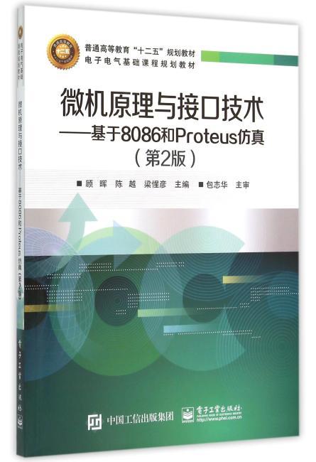 微机原理与接口技术——基于8086和Proteus仿真(第2版)