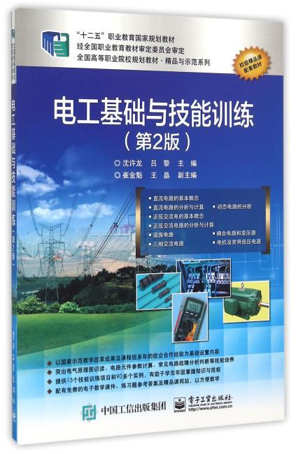 电工基础与技能训练(第2版)