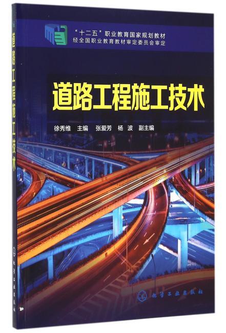 道路工程施工技术(徐秀维)