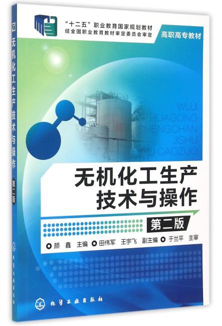 无机化工生产技术与操作(颜鑫)(第二版)