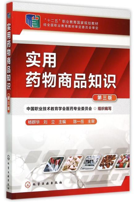 实用药物商品知识(杨群华)(第三版)