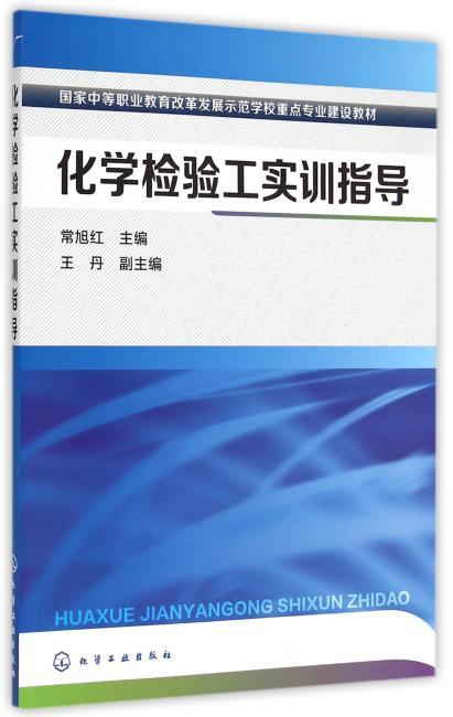 化学检验工实训指导(常旭红)