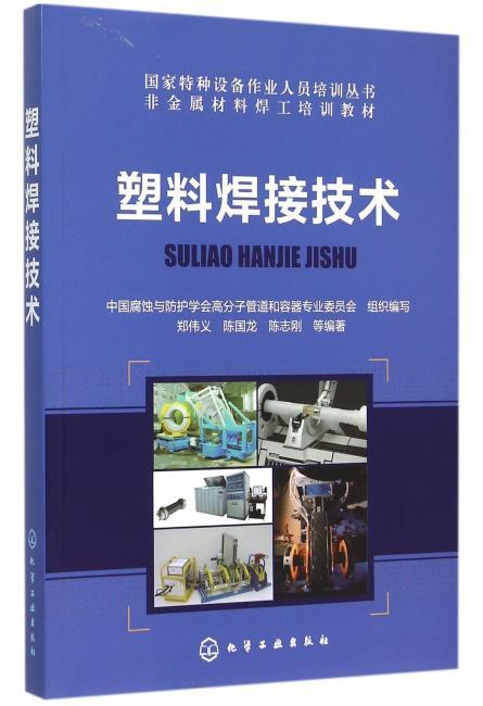 塑料焊接技术