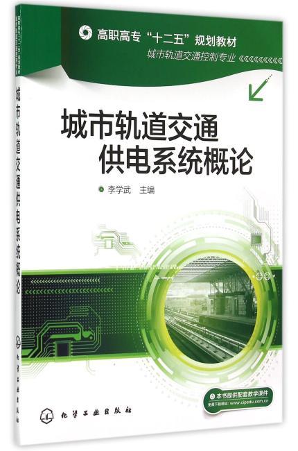 城市轨道交通供电系统概论(李学武)