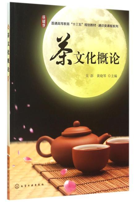 茶文化概论(吴澎)