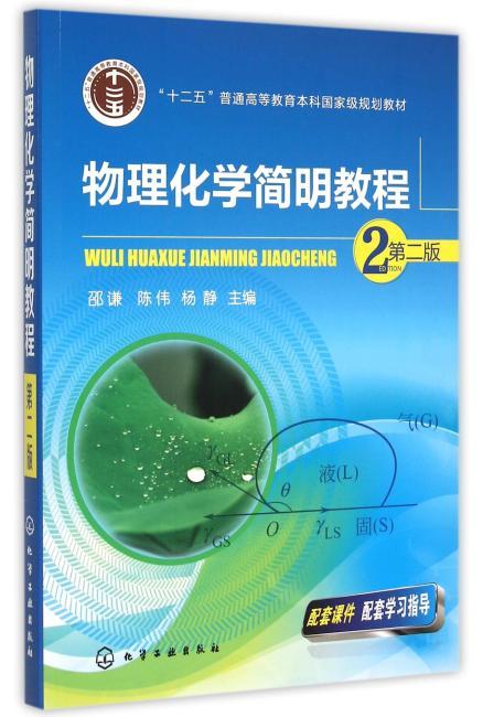 物理化学简明教程(邵谦)(第二版)