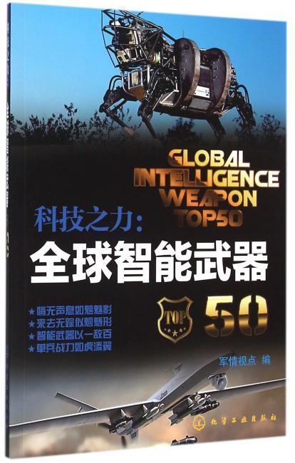 科技之力:全球智能武器50