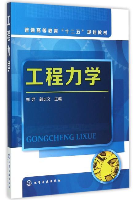 工程力学(刘妤)