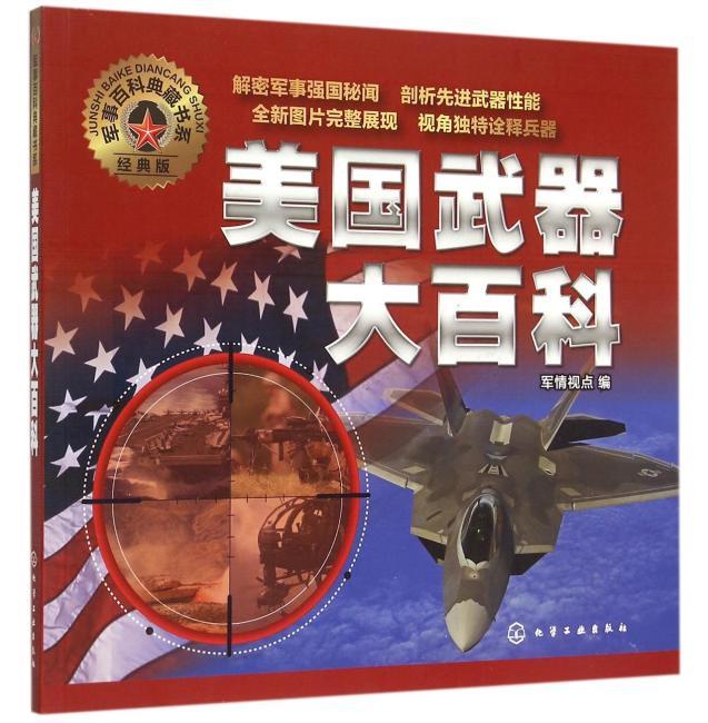 军事百科典藏书系——美国武器大百科