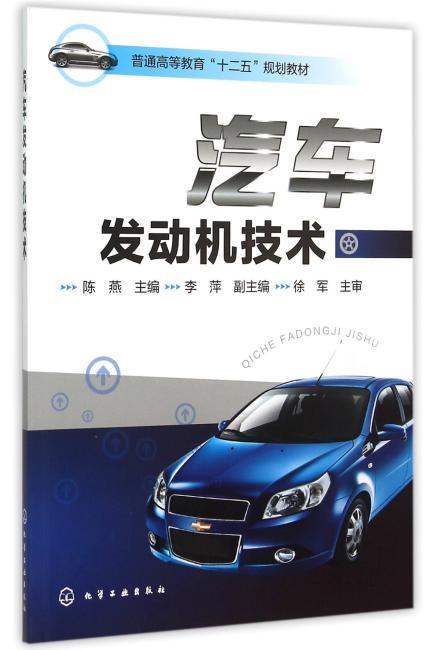 汽车发动机技术(陈燕)