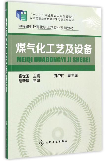 煤气化工艺及设备(崔世玉)