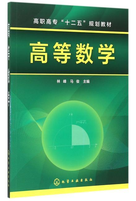 高等数学(林峰)