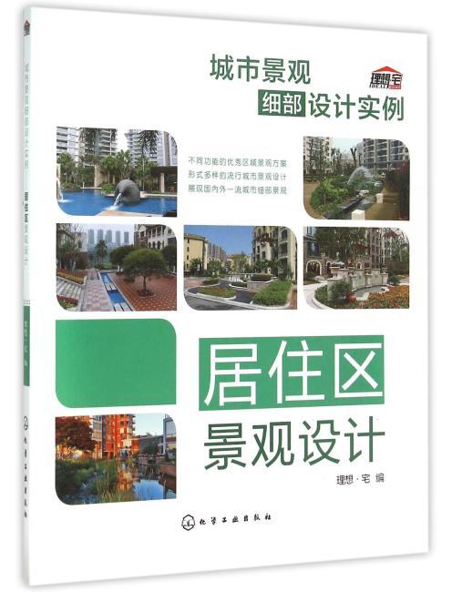 城市景观细部设计实例.居住区景观设计