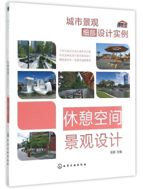 城市景观细部设计实例.休憩空间景观设计