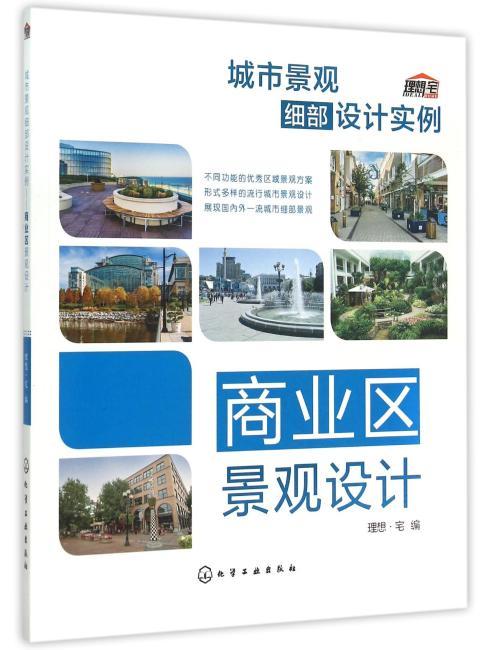 城市景观细部设计实例.商业区景观设计