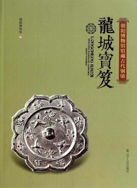 龙城宝笈(朝阳博物馆馆藏古代铜镜)