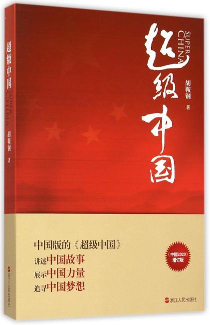 超级中国(胡鞍钢最新力作,韩国kbs纪录片《超级中国》的理论蓝本)