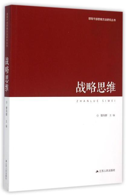 领导干部思维方法研究丛书·战略思维