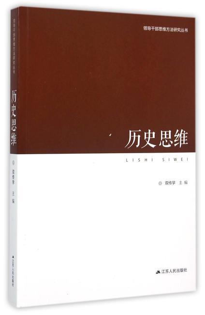 领导干部思维方法研究丛书·历史思维