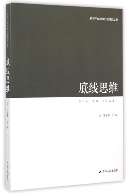 领导干部思维方法研究丛书·底线思维