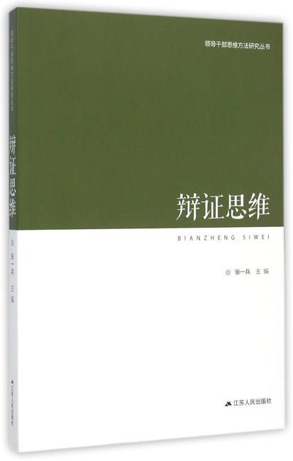 领导干部思维方法研究丛书·辩证思维