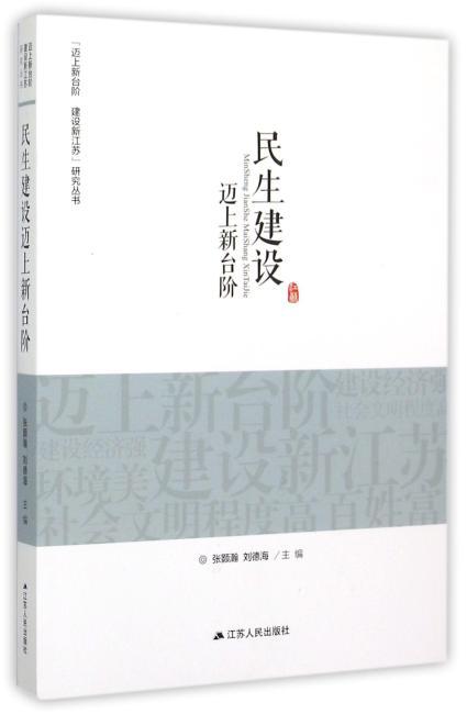 """""""迈上新台阶 建设新江苏""""研究丛书·民生建设迈上新台阶"""