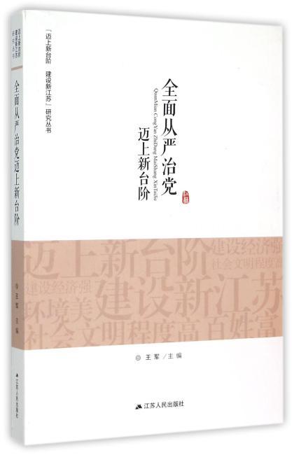 """""""迈上新台阶 建设新江苏""""研究丛书·全面从严治党迈上新台阶"""