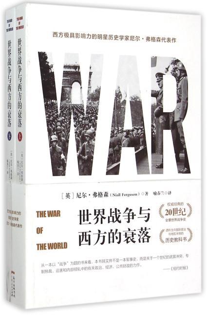 世界战争与西方的衰落(全2册)