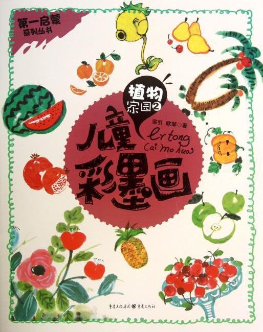 第一启蒙丛书·儿童彩墨画:植物家园2