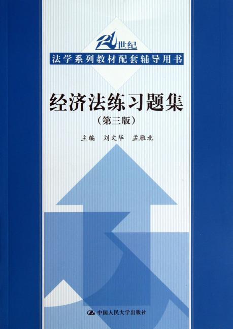 21世纪法学系列教材配套辅导用书:经济法练习题集(第3版)