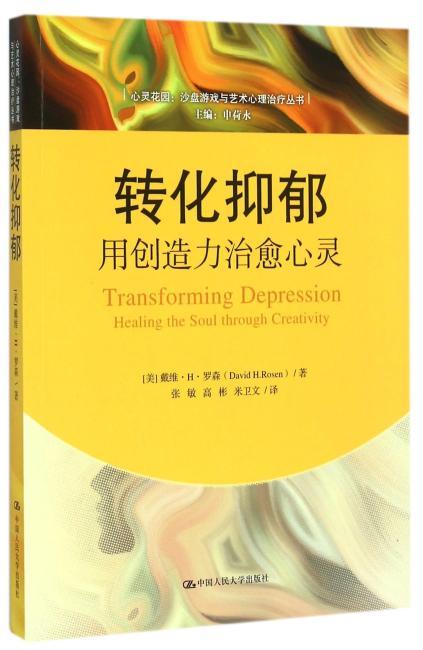 转化抑郁:用创造力治愈心灵(心灵花园·沙盘游戏与艺术心理治疗丛书)