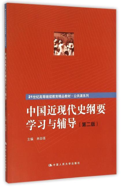 中国近现代史纲要学习与辅导(第二版)(21世纪高等继续教育精品教材·公共课系列)