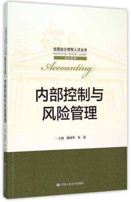 内部控制与风险管理(全国会计领军人才丛书·会计系列)