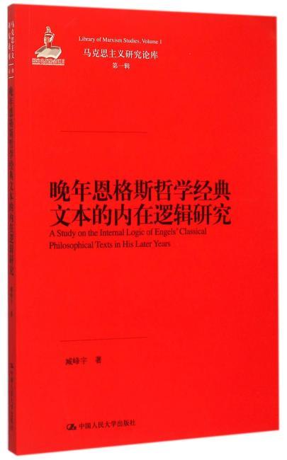 晚年恩格斯哲学经典文本的内在逻辑研究(马克思主义研究论库·第一辑;国家出版基金项目)