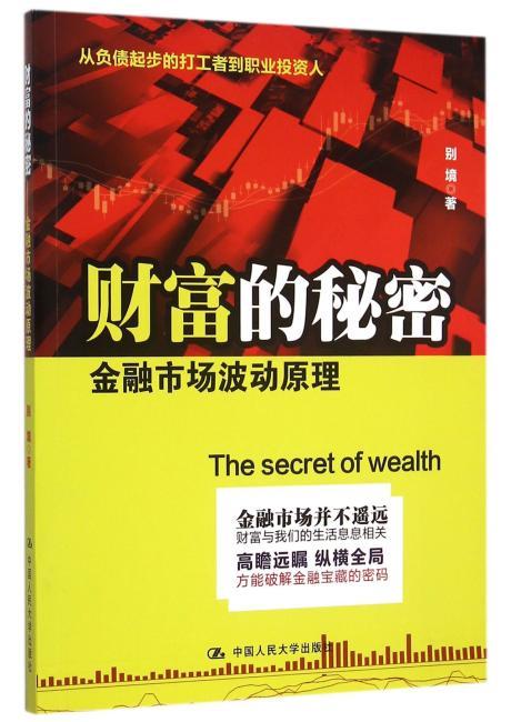 财富的秘密:金融市场波动原理