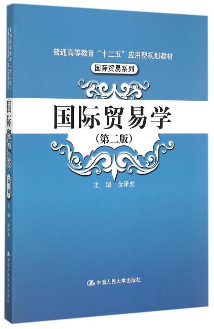 """国际贸易学(第二版)(普通高等教育""""十二五""""应用型规划教材·国际贸易系列)"""