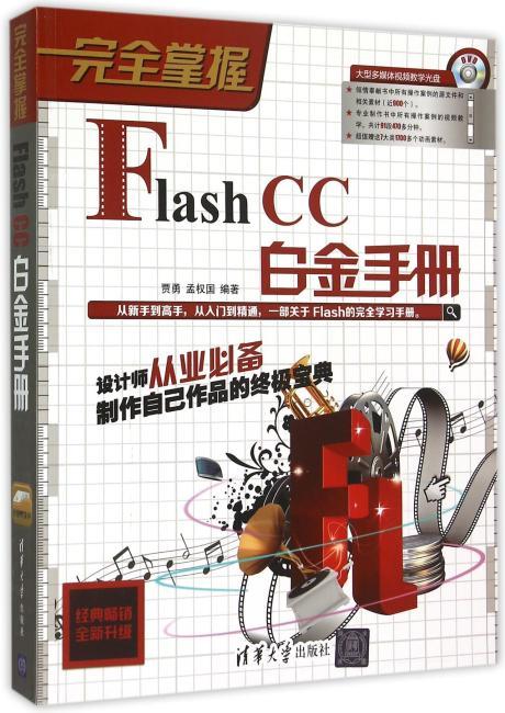 完全掌握——Flash CC白金手册