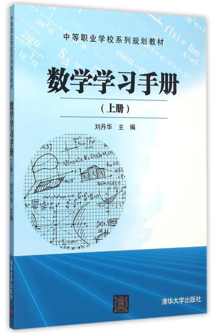 数学学习手册(上册)